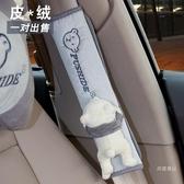 汽車護肩 汽車用品超市 可愛汽車肩帶套護肩套車內裝飾汽車帶護套【快速出貨】