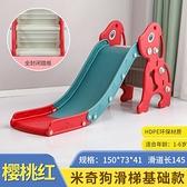 溜滑梯 兒童滑滑梯室內家用小型寶寶滑梯折疊多功能小孩玩具家庭游樂場【八折搶購】