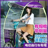 電動車遮陽傘電動自行車雨棚電瓶車遮陽傘擋風罩 電動車擋雨篷加厚透明防曬傘 igo街頭潮人