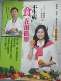 【書寶二手書T1/養生_QDU】不生病,食在很簡單_陳俊旭、陳怡靜