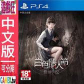 PS4 白色情人節:恐怖學校(中文版)