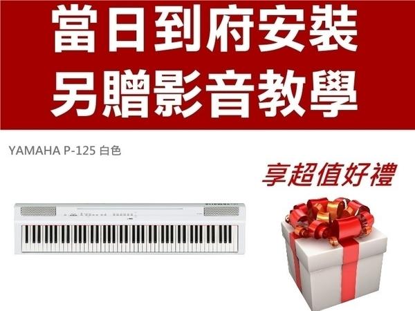 YAMAHA P125 電鋼琴 白色單琴款 附原廠配件公司貨一年保固(P115 後續機種 P-125)