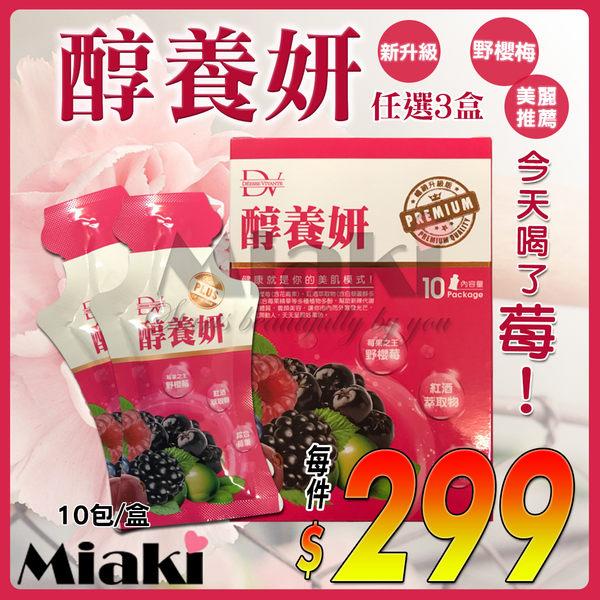 賈靜雯親身推薦-網路暢銷新升級-醇養妍(野櫻莓+維生素E) 20mlx10包*Miaki*