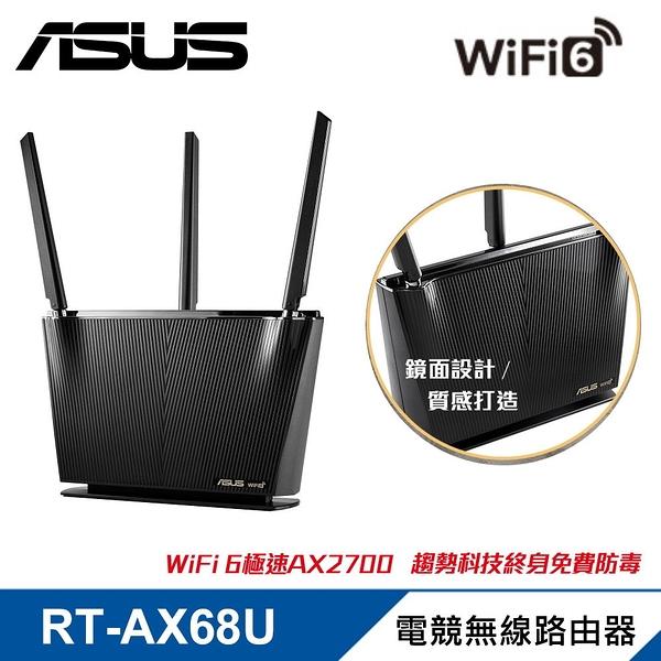 【ASUS 華碩】RT-AX68U 雙頻 WiFi 6 電競無線路由器(分享器) 【贈不鏽鋼環保筷】