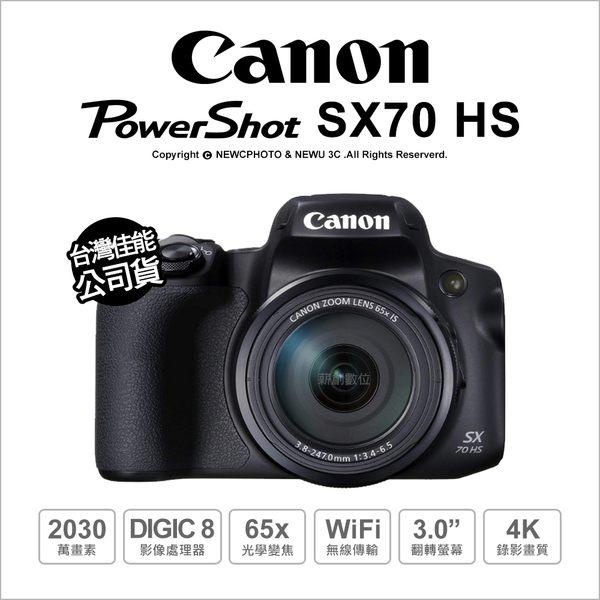 Canon SX70 HS 類單眼 WiFi 4K攝錄 65倍光學 21mm超廣角 公司貨【贈64G+24期免運】 薪創數位