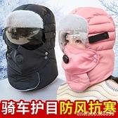 雷鋒帽 帽子女冬天騎電動車防風防寒雷鋒帽男加厚保暖護耳護眼東北棉帽子 星河光年