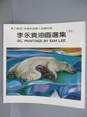 【書寶二手書T6/藝術_EXT】李永貴油畫選集93_東之藝術/北極的溫暖故鄉的情