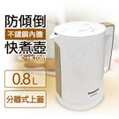 促銷【國際牌Panasonic】0.8L防傾倒不鏽鋼內膽快煮壺 NC-HKT081