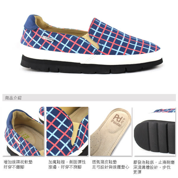 Paidal 魔力格紋休閒鞋-紅藍格