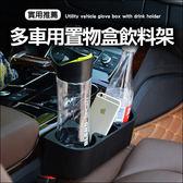 ◄ 生活家精品 ►【Z26】多功能車用置物盒飲料架 三合一 支架 手機座 汽車 水杯