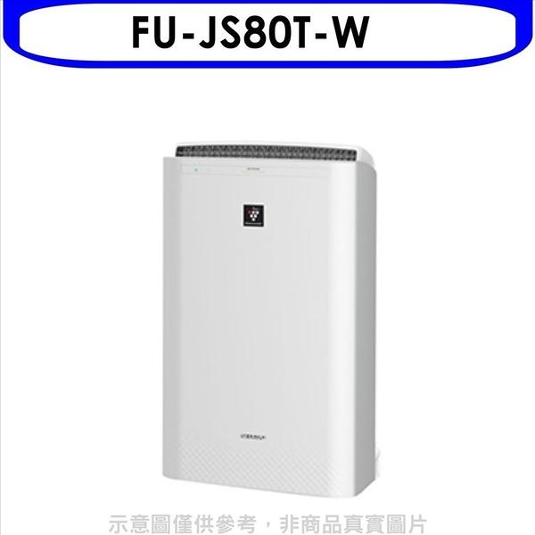 《結帳打9折》SHARP夏普【FU-JS80T-W】18坪空氣清淨機