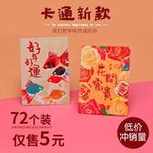 豬年卡通紅包定制logo創意個性燙金新年紅包袋高檔利是封通用—全館新春優惠