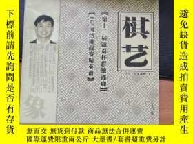 二手書博民逛書店棋藝罕見2002年4.15Y182287