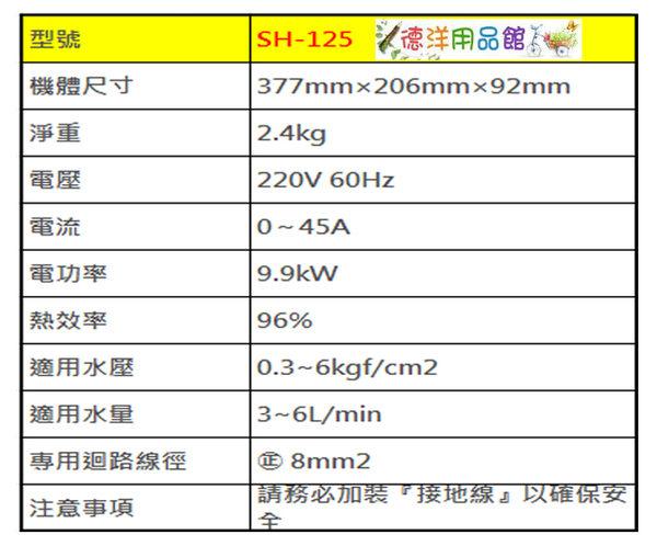櫻花電熱水器/SH-125/瞬熱式★ 自取價★