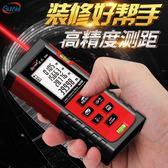 測距儀速為40-100米鐳射測距儀高精度電子尺 測距儀 鐳射尺手持 量房儀 小明同學 NMS