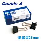 【奇奇文具】Double A 長尾夾 25mm (12入/盒)