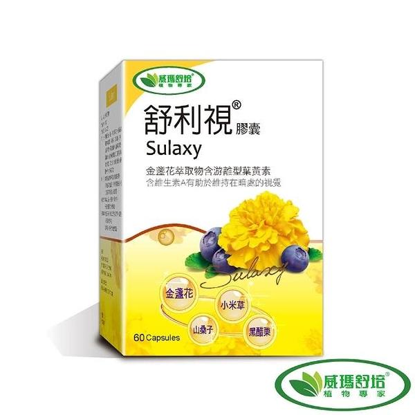 [全新公司現貨]超低優惠價!威瑪舒培 舒利視/金盞花葉黃素/游離型超吸收/60粒x2盒