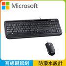 全新 Microsoft 微軟 標準 滑鼠鍵盤組 600 中文 黑色