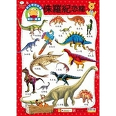 維尼學習掛圖-侏儸紀恐龍