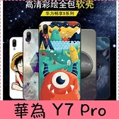 【萌萌噠】華為 HUAWEI Y7 Pro (2019) 文藝彩繪磨砂 卡通塗鴉 全包磨砂軟殼 超薄防指紋 手機殼