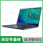 宏碁 acer SF314-54 藍 240G SSD+1T飆速特仕版【升8G/i5 8250/14吋/Full-HD/窄邊框/指紋辨識/Win10/Buy3c奇展】