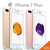 全新-送玻保+保護殼【3期0利率】Apple iPhone 7 Plus 5.5吋 32G IP67防水塵 Touch ID 指紋 智慧型手機