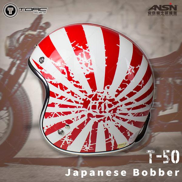 [中壢安信]美國 TORC T50 Japanese Bobber 半罩 哈雷 復古帽 雙D扣