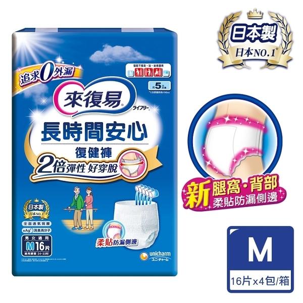 來復易 長時間安心復健褲(M)(16片x 4包/箱)-箱購
