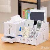 多功能家用客廳簡約遙控器收納歐式餐巾紙盒mj6935【野之旅】