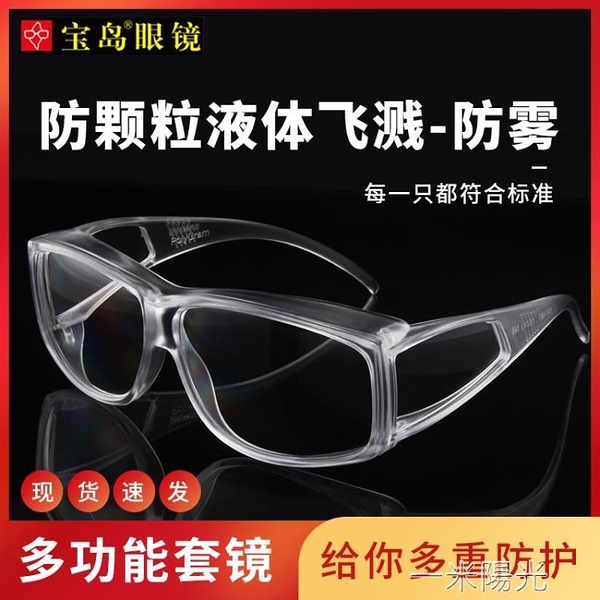 眼鏡防霧護目鏡防風沙防塵防沖擊男女騎行防唾沫飛濺防護眼鏡 一米陽光