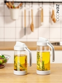 家用玻璃油壺廚房醬油醋瓶自動油壺