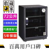 【標準型】收藏家 AD-72 全功能電子防潮箱 72公升 (暢銷實用系列)