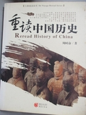 【書寶二手書T7/歷史_QOF】重讀中國歷史_周時奮