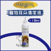 GOLD MEDAL康蒂娜[寵物耳朵清潔液,118ml]