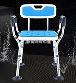 扶手 老年人洗澡椅孕婦浴室沐浴椅子老人淋浴凳洗澡扶手靠背坐凳