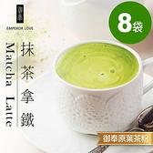 8袋【御奉】抹茶拿鐵 12入/袋–原葉研磨茶粉袋裝 無反式脂肪,無添加人工香料色素