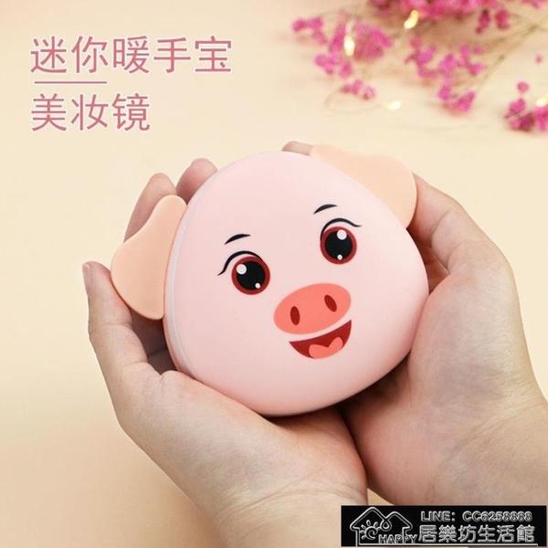 暖手寶 新款美化妝鏡隨身迷你充電寶防爆折疊補光暖手寶寶神器熱水袋