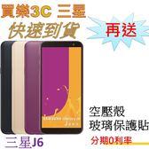 三星 Galaxy J6 手機,送 空壓殼+玻璃保護貼,分期0利率,samsung  J600