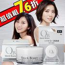【超值組】白金級QB零體味7天持久體香膏30g+體香膏6g 制汗 持久抗異味