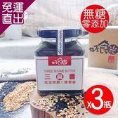 好食光 三麻醬_台灣黑芝麻+亞麻+白芝麻研磨而成180gX3瓶【免運直出】