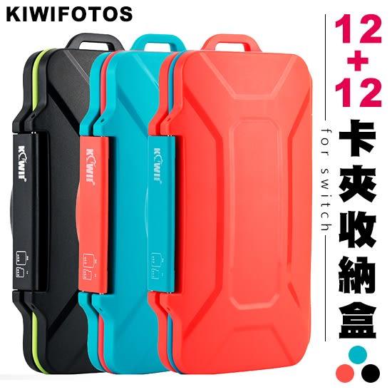 [哈GAME族]免運費 可刷卡●收納專家●KIWIFOTOS 12+12 閃存卡收納盒 KC-NSL 人體工學設計 防水