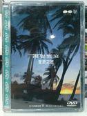 挖寶二手片-Z15-031-正版DVD*紀錄【視覺饗宴-斐濟之旅】-令人嘆為觀止的落日景象領會造物主的鬼