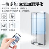 防疫現貨 新款智慧人體感應自動加濕噴霧器壁掛墻消毒液USB消毒機 全館新品85折
