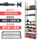 【居家cheaper】35X90X308~380CM微系統頂天立地八層菱型網收納架 (系統架/置物架/層架/鐵架/隔間)