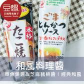 【豆嫂】日本廚房 和風料理醬(豬排/章魚燒/大阪燒醬)