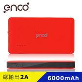[富廉網] enco  PBC-6000  6000mAh 汽車緊急啟動 行動電源(祥昱國際)