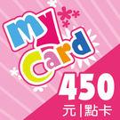 智冠科技 MyCard 450點 點數卡...