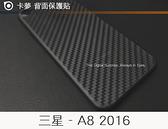 【碳纖維背膜】卡夢質感 三星 A8 2016 A810YZ 背面保護貼軟膜背貼機身保護貼背面軟膜