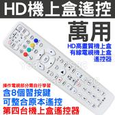 萬用HQ數位機上盒遙控器 (含8顆學習按鍵) HD 高畫質機上盒遙控器