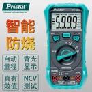 寶工數字萬用表MT-1236自動量程防燒高精度小型便攜式智慧萬能表 快速出貨